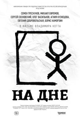 Постер фильма На дне (2014)