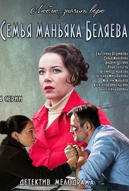 Постер фильма Семья маньяка Беляева (2014)