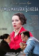 Семья маньяка Беляева (2014)