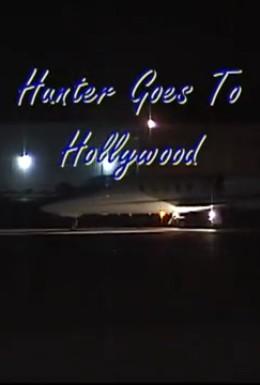 Постер фильма Хантер едет в Голливуд (2003)
