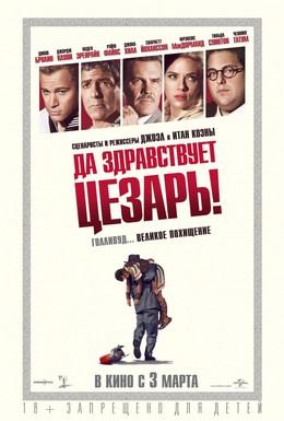 Постер фильма Да здравствует Цезарь! (2016)