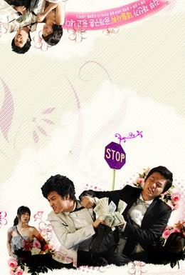 Постер фильма Зачем ты пришел в мой дом? (2008)