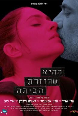 Постер фильма Возвратившаяся домой (2013)