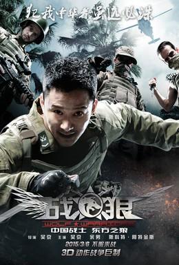 Постер фильма Война волков (2015)