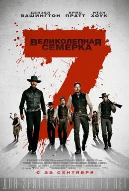 Постер фильма Великолепная семерка (2016)