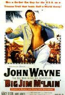 Большой Джим МакЛэйн (1952)