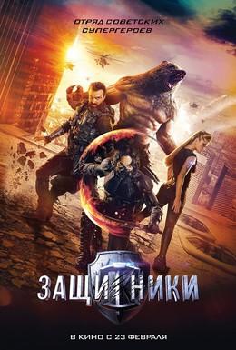 Постер фильма Защитники (2017)