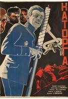 Каторга (1929)