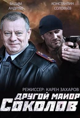 Постер фильма Другой майор Соколов (2015)