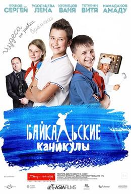 Постер фильма Байкальские каникулы (2015)