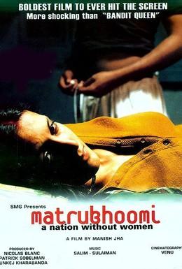 Постер фильма Нация без женщин (2003)