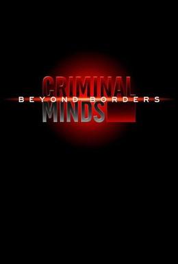 Постер фильма Мыслить как преступник: За границей (2016)
