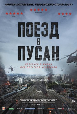 Постер фильма Поезд в Пусан (2016)