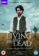 Живые и мёртвые (2016)