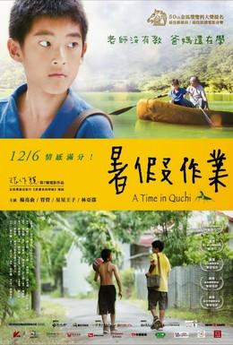 Постер фильма Время в Цюйчи (2013)