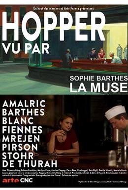 Постер фильма Муза (2012)