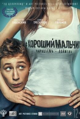 Постер фильма Хороший мальчик (2016)