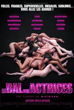 Постер фильма Бал актрис (2009)
