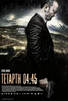 Постер фильма Среда, 04:45 (2015)