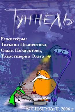 Постер фильма Туннель времени (2006)