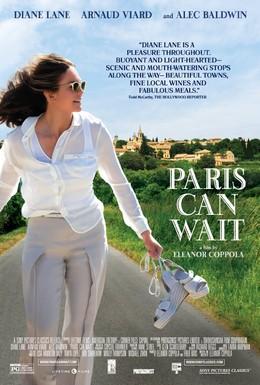 Постер фильма Париж подождет (2016)