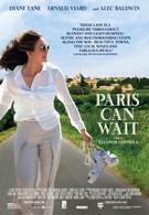 Париж подождет (2016)