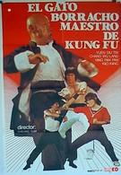 Мастер кунг-фу по имени Пьяный кот (1978)