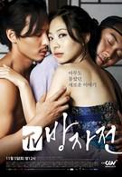 Слуга. Правдивая история Пан Джа (2011)
