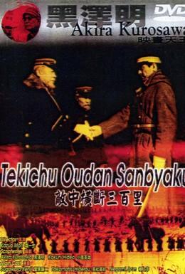 Постер фильма Триста миль в тылу врага (1957)