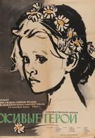 Живые герои (1960)