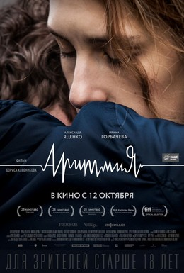 Постер фильма Аритмия (2017)