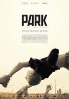 Парк (2016)