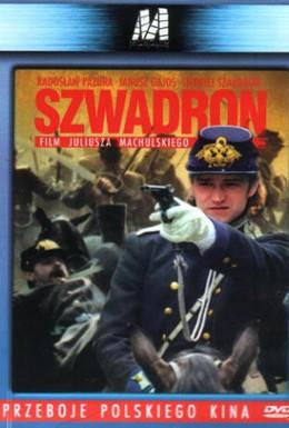Постер фильма Эскадрон (1992)