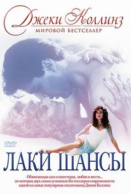 Постер фильма Лаки / Шансы (1990)