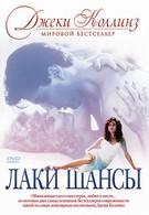 Лаки / Шансы (1990)