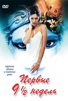Постер фильма Первые 9 1/2 недель (1998)