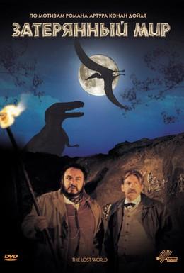 Постер фильма Затерянный мир (1992)