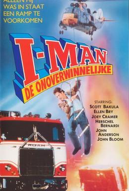 Постер фильма Неуязвимый (1986)