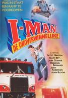 Неуязвимый (1986)