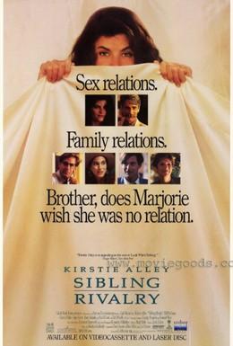 Постер фильма Братья-сестры, соперники-соперницы (1990)