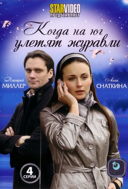 Постер фильма Когда на юг улетят журавли (2010)