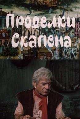 Постер фильма Проделки Скапена (1985)