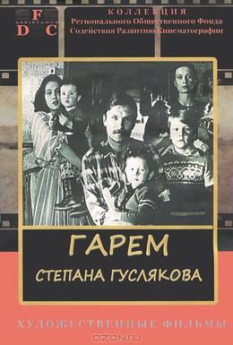 Постер фильма Гарем Степана Гуслякова (1989)