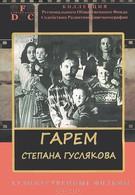 Гарем Степана Гуслякова (1989)