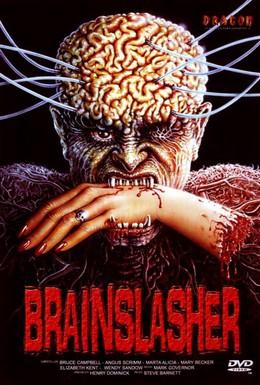 Постер фильма Помутнение разума (1992)