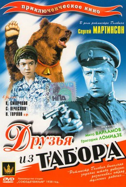 Постер фильма Друзья из табора (1938)