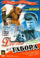 Друзья из табора (1938)