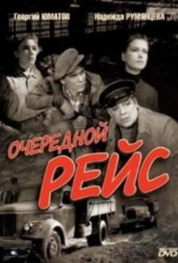 Постер фильма Очередной рейс (1958)