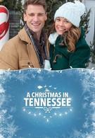 Рождество в Теннесси (2018)