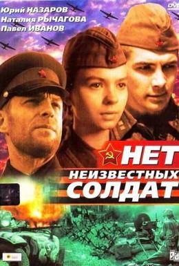 Постер фильма Нет неизвестных солдат (1965)